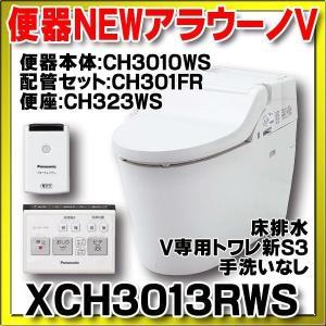 パナソニック アラウーノV 【XCH3013RWS】 (CH3010WS+CH301FR+CH323...