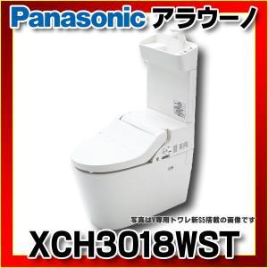 【在庫あり】パナソニック アラウーノV 【XCH3018WST】 (CH3010WST+CH301F...