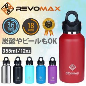 水筒 直飲み REVOMAX 2 レボマックス 355ml 魔法瓶 保温 保冷 ステンレスボトル 真空遮熱 広口 ワンタッチ 軽量 おしゃれ 時短|copa