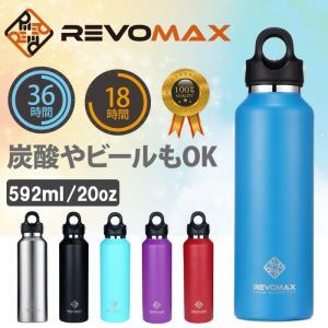 送料無料 水筒 直飲み REVOMAX 2 レボマックス 592ml 魔法瓶 保温 保冷 ステンレスボトル 真空遮熱 広口 ワンタッチ 軽量 おしゃれ 時短|copa