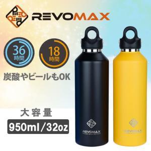 送料無料 水筒 直飲み REVOMAX 2 レボマックス 950ml 魔法瓶 保温 保冷 ステンレスボトル 真空遮熱 広口 ワンタッチ 軽量 おしゃれ 時短|copa