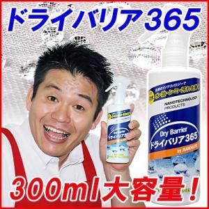 撥水スプレー ドライバリア365 撥水剤 300ml|copa