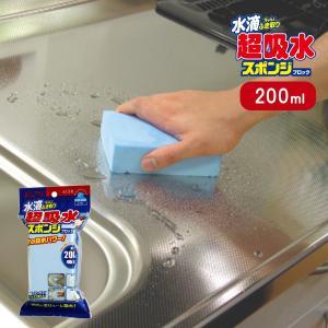 超吸水スポンジ 家庭用 200ml