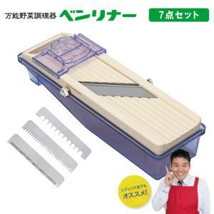 万能野菜調理器ベンリナーに専用の「受皿」が付いたベンリナー。  付属品として、料理の用途によって、野...
