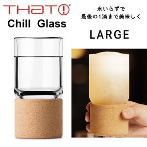 グラス タンブラー ザット チルグラス ラージ THAT 2重 おしゃれ 冷凍 保冷 ギフト プレゼント|copa