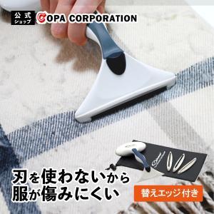 繊維に沿ってなでるだけ!刃も電気も使わない安心設計! 3つのアタッチメントであらゆる衣類の毛玉を 生...
