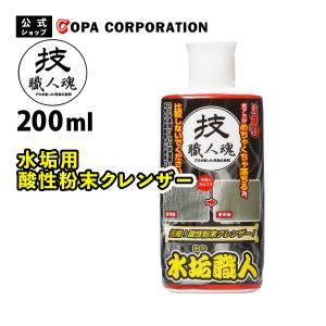 洗剤 技 職人魂 水垢職人 クレンザー 強力洗浄 業務用 キッチン 浴室 トイレ 大掃除|copa
