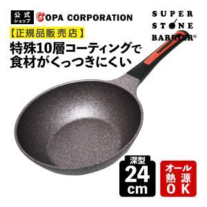 フライパン 24cm 深型 スーパーストーンバリア IH対応 28センチ お手入れ 簡単 便利グッズ 焦げ付かない 調理器具 料理 アウトドア ガス対応|copa