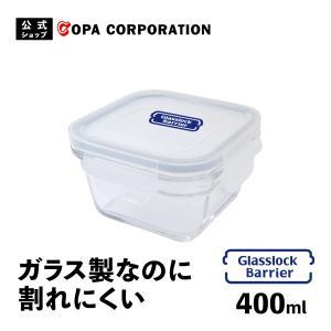 保存容器 耐熱 ガラスロックバリア 400ml(小) 耐久ガ...