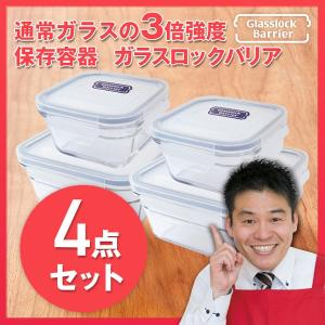 ガラスロックバリア 保存容器 4個セット 400ml 2個 900ml2個 キャニスター タッパー 耐熱 丈夫 耐熱ガラス 密閉 キッチン用品 キッチングッズ|copa