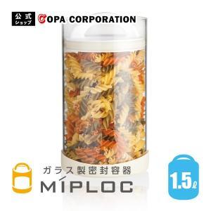 保存容器 耐熱 ミップロック 1.5L キャニスター タッパー 密閉 防臭 おしゃれ キッチン 食品 ペットフード 見せる収納 レジェンド松下|copa