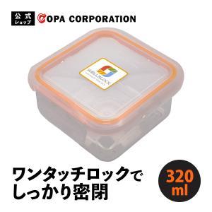 保存容器 耐熱 ウェルスロック 320ml キャニスター タッパー コンテナ 食洗器 レンジ 冷凍庫 特許取得 おしゃれ レジェンド松下|copa