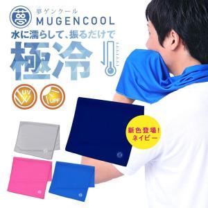 夢ゲンクール 冷感タオル ブルー ピンク グレー...の商品画像