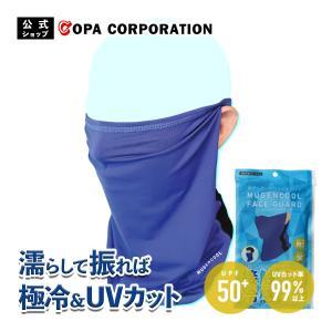 夢ゲンクールフェイスガード SPF50+ UVカット率99%以上 ネイビー 男女兼用 レジェンド松下...