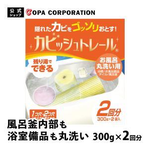 カビッシュトレール お風呂丸洗い用|copa
