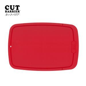 カットバリア レッド まな板 カッティングボード 食洗器対応 耐熱 抗菌 薄型 折れる 熱湯消毒 キッチン アウトドア 調理器具 料理 便利|copa