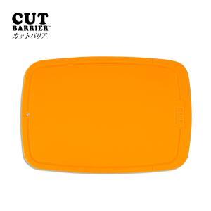 カットバリア オレンジ まな板 カッティングボード キッチン 調理器具 料理 便利 アウトドア キャンプ バーベキュー 食洗器対応 耐熱 抗菌|copa