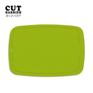 カットバリア グリーン まな板 カッティングボード キッチン 調理器具 料理 便利 アウトドア キャンプ バーベキュー 食洗器対応 耐熱 抗菌|copa