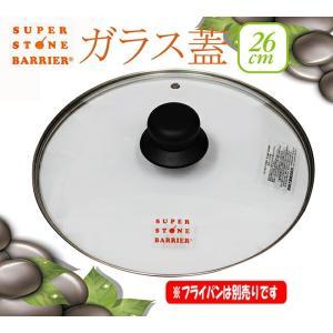 フライパン IH対応 ガラス蓋付き セット 26cm スーパーストーンバリア|copa