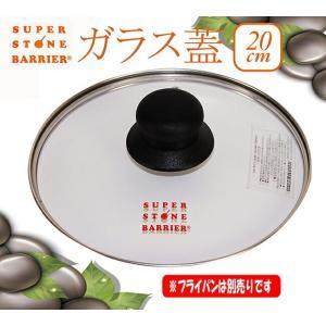 スーパーストーンバリア フライパン用 ガラス蓋 フタ 20cm