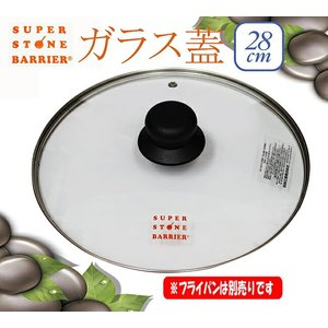 スーパーストーンバリア フライパン用 ガラス蓋 フタ 28cm
