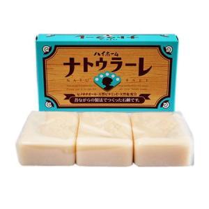 石鹸 敏感肌 植物性 ナトゥラーレ 自然派 石けん  3個入...