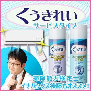 くうきれい エアコン内部洗浄剤 サービスタイプ|copa