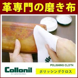 コロニル テレンプ ポリッシングクロス 靴磨き 布|copa