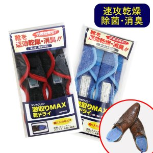 シリカクリン 激取りMAX 靴ドライ 繰り返し使える 濡れた革靴スニーカーも速攻乾燥 消臭 除湿 ニオイ取り レジェンド松下|copa
