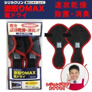 激取りMAX シリカクリン  靴ドライ   【ブラック】|copa