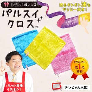 パルスイクロス パルスイ 薄手タイプ 単品 イエロー ブルー ピンク 日本製 レジェンド松下