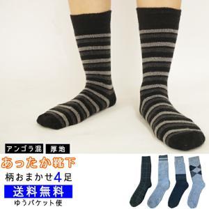 メンズ ソックス 靴下 4足セット アンゴラタッチ 23-25cm ゆうパケット100%|copo-socks