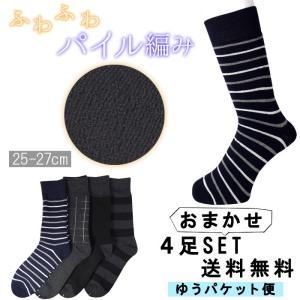 メンズ ソックス 靴下 パイル 4足 セット 25-27cm ゆうパケット100% 送料無料|copo-socks