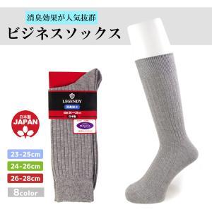メンズ ソックス 靴下 ビジネスソックス ハイクルー丈 23-25cm 24-26cm 26-28cm 日本製 紳士 膝下丈 リクルート ゆうパケット33%|copo-socks