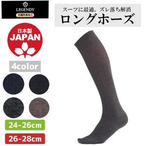 メンズ ソックス 靴下 ビジネスソックス ハイソックス リクルート ロングホーズ 24-26cm 26-28cm 日本製 紳士 膝下丈 大きいサイズ ゆうパケット50%|copo-socks