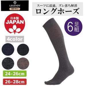メンズ ソックス 靴下 ビジネスソックス ハイソックス リクルート ロングホーズ 6足組 24-26cm 26-28cm 日本製 紳士 膝下丈 大きいサイズ ゆうパケット不可|copo-socks