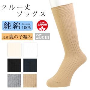 メンズ ソックス 靴下 ビジネスソックス 綿 クルー丈 日本製 紳士 膝下丈 リクルート ゆうパケット33%|copo-socks