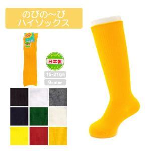 キッズ ハイソックス 靴下 子供 のびのび リブ編み 16-21cm スクールソックス 日本製 子供 ゆうパケット25%|copo-socks
