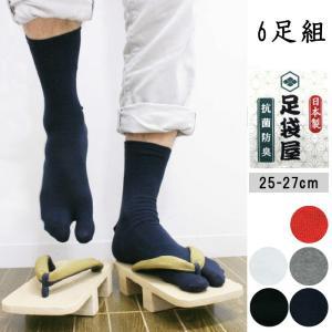 メンズ 足袋 ソックス 靴下 日本製 6足セット クルー丈  25-27cm ゆうパケット100%|copo-socks