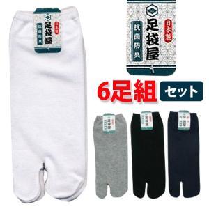 メンズ 足袋 ソックス 足袋ソックス 紳士 靴下 6足組 足袋屋 くるぶし丈 25-27cm 日本製 ゆうパケット100% |copo-socks