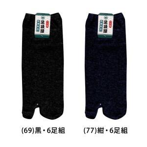 メンズ 足袋 ソックス 足袋ソックス 紳士 靴下 6足組 足袋屋 くるぶし丈 25-27cm 日本製 ゆうパケット100% |copo-socks|03