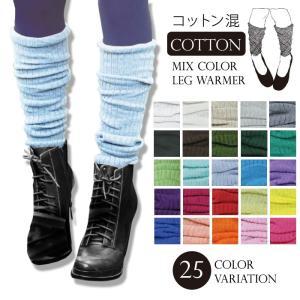 レッグウォーマー 綿 フリーサイズ 多色展開 レディース 婦人 ダンシング ダンス 衣装 ゆうパケット25%|copo-socks