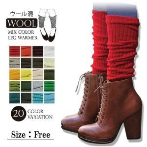 ウール レッグウォーマー フリーサイズ 毛混 多色展開 レディース 婦人 ダンシング ダンス 衣装 ゆうパケット25%|copo-socks