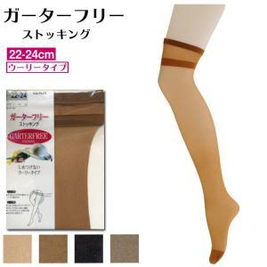 ガーター ストッキング 太もも丈 ニーハイ 22-24cm グンゼ GUNZE レディース 婦人 オーバーニー 日本製 ゆうパケット25%|copo-socks