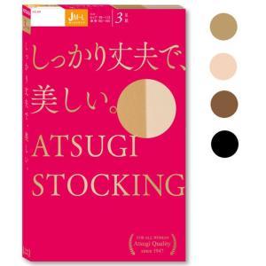 ストッキング パンスト ゆったり 大きいサイズ JM-L 3足組 アツギ ATSUGI しっかり 丈夫で 美しい レディース 婦人 パンスト ゆうパケット50% |copo-socks