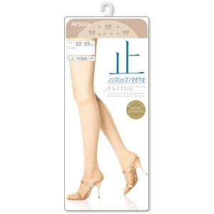 ショート ストッキング ひざ下丈 ATSUGI ASTIGU アツギ アスティーグ 止 22-25cm レディース 婦人 日本製 ショースト ゆうパケット16%|copo-socks