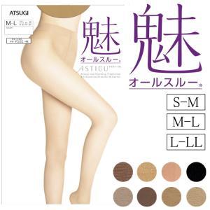 ストッキング パンスト オールスルー ATSUGI ASTIGU アツギ アスティーグ 魅 S-M/M-L/L-LL 婦人 レディース 日本製 切り替えなし ゆうパケット25%|copo-socks