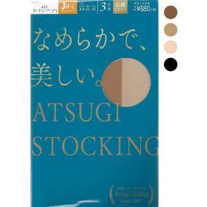 ゆったりサイズ ストッキング パンスト JM-L 3足組 アツギ ATSUGI なめらかで、美しい レディース ゆうパケット50%|copo-socks