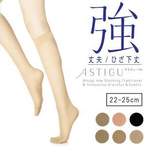 ショート ストッキング ひざ下丈 膝下 ATSUGI ASTIGU 強 22-25cm 日本製 ゆうパケット25%|copo-socks
