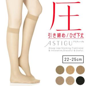 ショート ストッキング 着圧 ひざ下丈 ATSUGI ASTIGU 圧 22-25cm 日本製 ショースト ゆうパケット25%|copo-socks